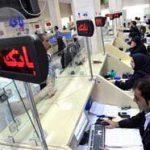 ابلاغیه جدید وزارت امور اقتصادی و دارایی ،فشاری مضاعف به نظام بانکی و مردم